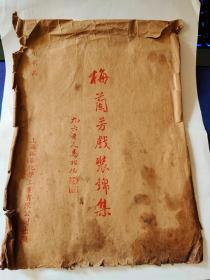 梅兰芳戏装锦集(上海裕华化学工业公司出版.民国25年初版)
