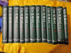 中国通史(全12册)