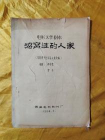 电影文学剧本:鸡窝洼的人家(根据贾平凹同名小说改编)