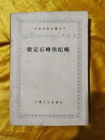 钦定石峰堡纪略:中国回族古籍丛书