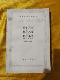 中国回族古籍丛书:正教真诠 清真大学 希真正答