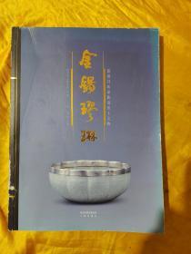 金锡璆琳 蓝田吕氏家族墓出土文物