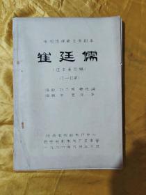 电视连续剧文学剧本:崔廷儒(征求意见稿)7-12集