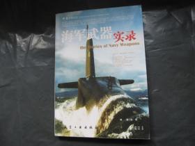 海军武器实录