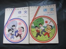 全日制六年制小学课本:语文 第五册(试行本,试用本)2册