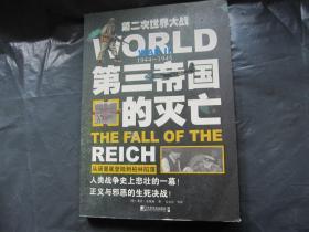 第二次世界大战:第三帝国的灭亡(1944-1945)