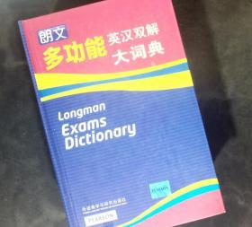 朗文多功能英汉双解大词典