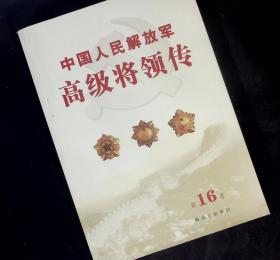 中国人民解放军高级将领传16