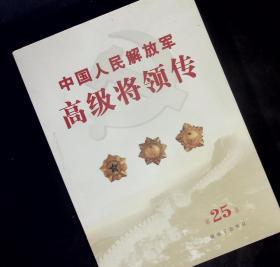 中国人民解放军高级将领传25