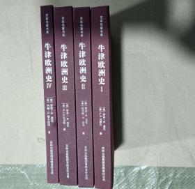 牛津欧洲史(全四册)1234册精装一版一印 /[美]罗宾 /[美]罗宾 ?