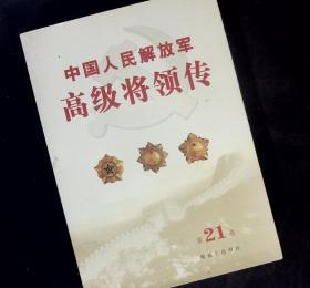 中国人民解放军高级将领传21