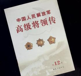 中国人民解放军高级将领传12