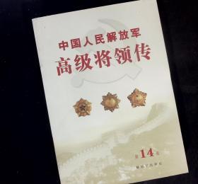 中国人民解放军高级将领传14