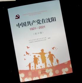 中国共产党在沈阳 1921-2021 (青少版)