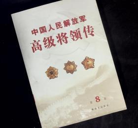 中国人民解放军高级将领传8