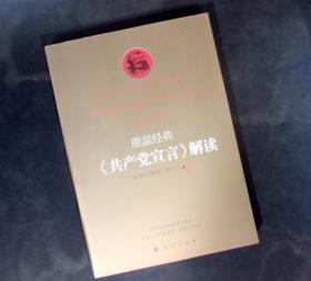 重温经典:《共产党宣言》解读(彩图注释版)