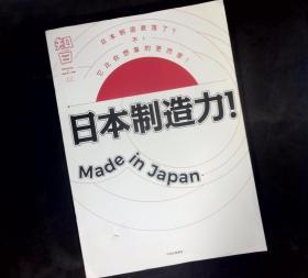 知日·日本制造力!Made in Japan