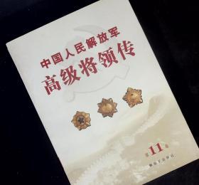中国人民解放军高级将领传11