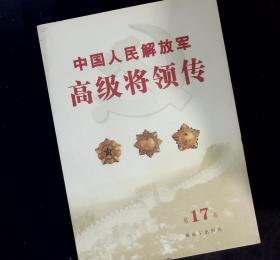 中国人民解放军高级将领传17
