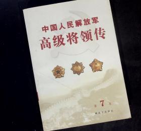 中国人民解放军高级将领传7