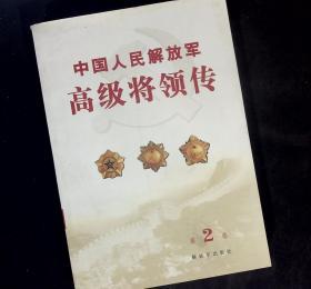 中国人民解放军高级将领传2