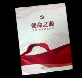 使命之源 天津.和平红色印记