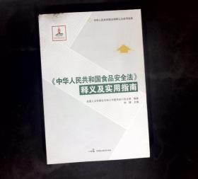 中华人民共和国法律释义及实用指南:《中华人民共和国食品安全法》释义及实用指南