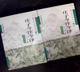 庄子今注今译 修订版(2册)