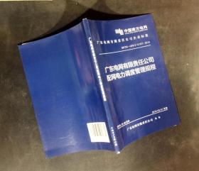 广东电网有限责任公司配网调度管理规程