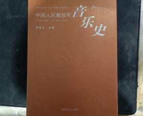 中国人民解放军音乐史