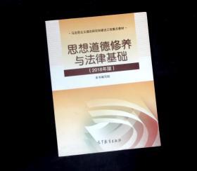 思想道德修养与法律基础:2018年版