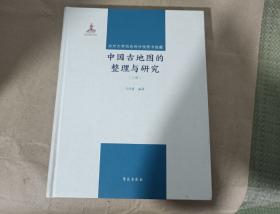 加州大学伯克利分校图书馆藏中国古地图的整理与研究 加州大学伯克利分校图书馆藏中国古地图的整理与研究