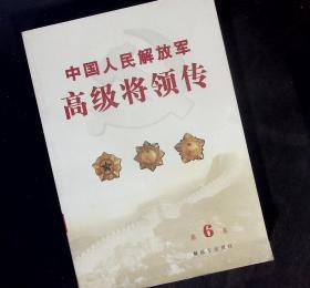 中国人民解放军高级将领传6