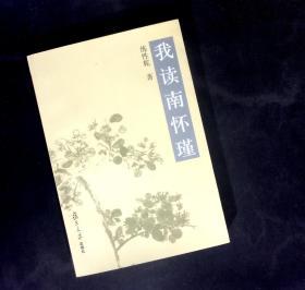 我读南怀瑾