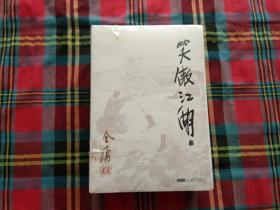 笑傲江湖【全4册】 有塑封