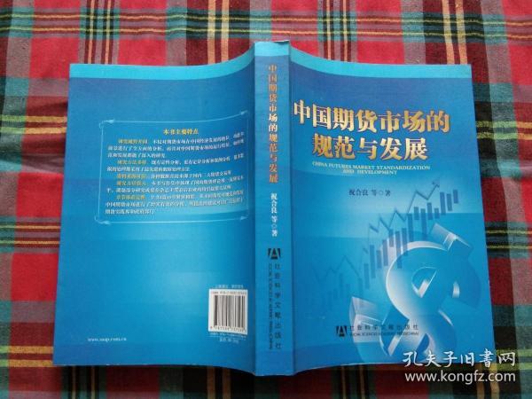 中国期货市场的规范与发展