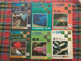 观赏鱼大百科系列【6本和售】
