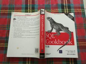 SQL Cookbook中文版