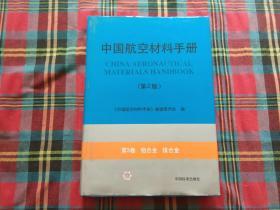 中国航空材料手册.第3卷.铝合金 镁合金