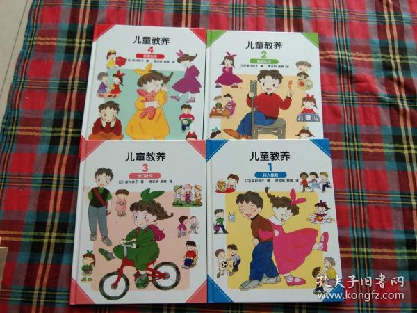 儿童教养(全4册)