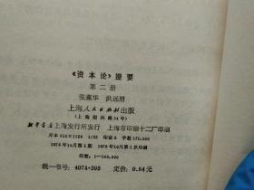 《资本论》提要(1;2)