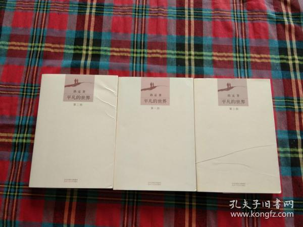 平凡的世界【全3册】