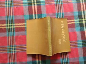 中国历史年表简表