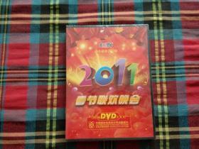 2011春节联欢晚会 2DVD【未拆封】