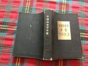 中国历史学年鉴 1983