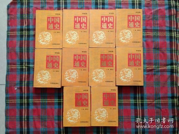 中国通史:图鉴版【全10册