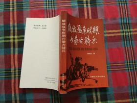 解放战争时期内蒙古骑兵