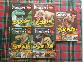 恐龙时代+恐龙大探险+恐龙灭绝+恐龙王国+恐龙起源【5本和售】