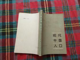 现代中国人口