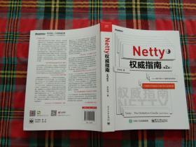 Netty权威指南(第2版)